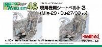 ファインモールドナノ・アヴィエーション 48現用機用シートベルト 3 (MiG-29・Su-27/33ほか)