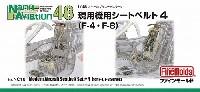 ファインモールドナノ・アヴィエーション 48現用機用シートベルト 4 (F-4・F-8)