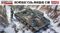 陸上自衛隊 60式自走106mm無反動砲 C型