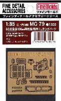 60式自走106mm無反動砲用 エッチングパーツ