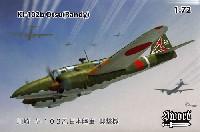 川崎 キ-102乙 日本陸軍 襲撃機