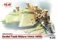 ICM1/35 ミリタリービークル・フィギュアソビエト 戦車搭乗兵 (1943-1945)
