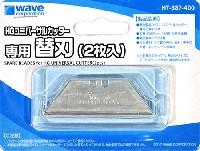 ウェーブホビーツールシリーズHG ユニバーサルカッター専用 替刃 (2枚入)