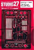 スタジオ27F-1 ディテールアップパーツロータス タイプ91 アップグレードパーツ
