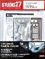 スタジオ27F-1 ディテールアップパーツロータス タイプ91 ディテールアップパーツ