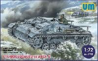 3号突撃砲 E型