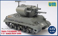 ユニモデル1/72 AFVキットT-31 デモリションタンク