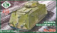ユニモデル1/72 AFVキットロシア BDT-41 装甲列車 T-34砲塔搭載型
