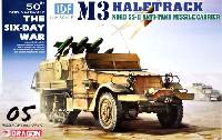 ドラゴン1/35 MIDDLE EAST WAR SERIESIDF M3ハーフトラック ノール SS-11 対戦車ミサイルキャリア