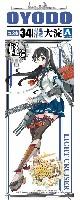 アオシマ艦隊コレクション プラモデル軽巡洋艦 大淀 (艦隊コレクション)