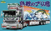 島根のブリ麿 (冷凍トレーラ)