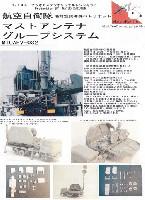 マツオカステン1/144 オリジナルレジンキャストキット (AFV)航空自衛隊 マストアンテナ グループシステム