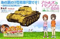 プラッツガールズ&パンツァーあの夏の2号戦車F型です! みほとまほの思い出 (ガールズ&パンツァー劇場版)