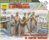 ズベズダ1/72 ミリタリーソ連軍 司令部 ウィンターユニフォーム