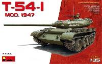 ミニアート1/35 ミリタリーミニチュアT-54-1 ソビエト中戦車 MOD.1947