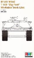 ライ フィールド モデル1/35 AFVM1A1/M1A2 T-158 ビッグフット 可動式履帯