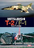 ホビージャパンミリタリー三菱 T-2/F-1 写真集