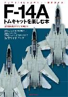 F-14A  トムキャットを楽しむ本 - タミヤ 1/48 トムキャット 製作ガイド