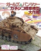 大日本絵画戦車関連書籍ガールズ&パンツァー ガチンコ戦車模型大作戦