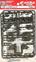 アスカモデル1/35 プラスチックモデルキットヘッジロウカッター