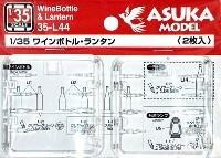 アスカモデル1/35 プラスチックモデルキットワインボトル・ランタン