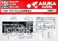 アスカモデル1/35 プラスチックモデルキットフランスパン & お皿など