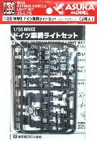 アスカモデル1/35 プラスチックモデルキットWW2 ドイツ車輌 ライトセット (ジャーマングレー)