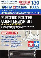 タミヤタミヤ クラフトツール2mm皿 ビス穴加工ビット (電動リューター用)