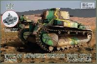 八九式中戦車 乙型