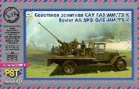 PST1/72 AFVモデルソビエト72-K 25mm対空砲 GAZ-MM(1943年)車載型