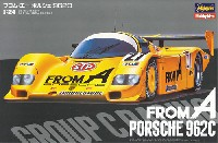 フロム・エー ポルシェ 962C