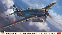 川西 N1K1-Jb 局地戦闘機 紫電 11型 乙 ロールアウト