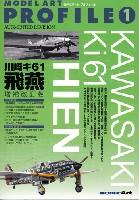 川崎 キ61 三式戦闘機 飛燕 増補改訂版
