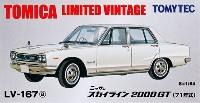 ニッサン スカイライン 2000GT (白) 71年式