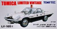 マツダ コスモスポーツ パトロールカー (警視庁) 87年式