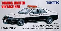 ニッサン スカイライン GT-R オーテックバージョン パトロールカー (神奈川県警察) 98年式