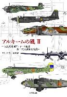 イカロス出版ミリタリー 単行本アルキームの風 2 - 仮想共和国アルキーム連邦 第二次大戦軍用機集
