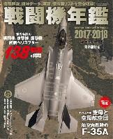 イカロス出版イカロスムック戦闘機年鑑 2017-2018