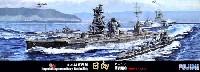 フジミ1/700 特シリーズ日本海軍 戦艦 日向 昭和16年 (1941年)