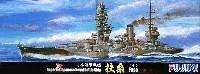 フジミ1/700 特シリーズ SPOT日本海軍 戦艦 扶桑 昭和16年 デラックス