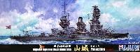 フジミ1/700 特シリーズ SPOT日本海軍 戦艦 山城 昭和16年 デラックス