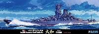 日本海軍 超弩級戦艦 大和 終焉型 木甲板シール付き