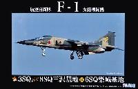 航空自衛隊 F-1 支援戦闘機 3SQ,8SQ,6SQ