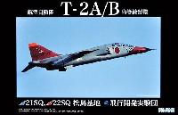 航空自衛隊 T-2 高等練習機 21SQ,22SQ,ADTW