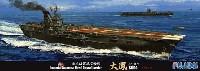 フジミ1/700 特シリーズ SPOT日本海軍 航空母艦 大鳳 木甲板仕様 デラックス