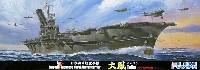 フジミ1/700 特シリーズ SPOT日本海軍 航空母艦 大鳳 ラテックス甲板仕様 デラックス
