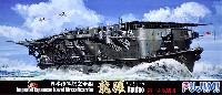 フジミ1/700 特シリーズ SPOT日本海軍 航空母艦 龍驤 第一次改装後 デラックス