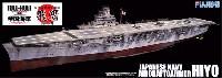 フジミ1/700 帝国海軍シリーズ日本海軍 航空母艦 飛鷹 昭和17年 フルハルモデル