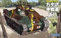 フジミちび丸ミリタリー九七式中戦車 チハ 57mm砲塔 後期車台