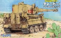 フジミちび丸ミリタリーティーガ- 1 (アフリカ仕様 #131)